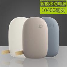 Pebble mobile power 10400 Ma millet universal dual USB power bank