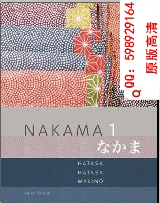 Nakama 1 Japanese Communication Culture Context 3rd edition(China (Mainland))