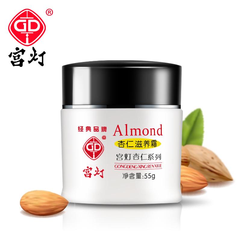 almond nourishing 55 Moisturizing cream female after-sun skin care products min hong tai moisturising body lotion 1pcs