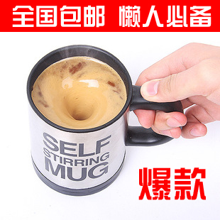 Bluw automatic coffee cup lounged stainless steel automatic coffee mixing cup mug free shipping(China (Mainland))