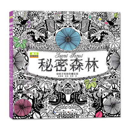 Secret Forest Books For Adult Children Relieve Stress Graffiti Painting Drawing Secret Garden art coloring books<br><br>Aliexpress