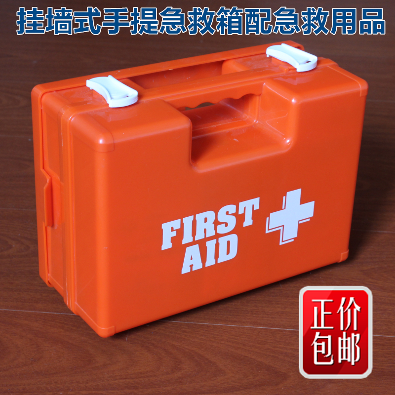 2015 hotsale 2set a lot Emergency Box Of First Aid Factory Enterprisen Equipped Earthquake Disaster Rescue kit(China (Mainland))