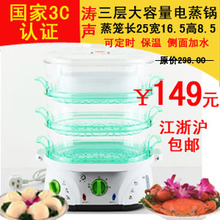 Insulation ts-9688-2 h three layer food steamer electric steamer multifunctional(China (Mainland))