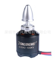 High speed DC micro motor for permanent magnet brushless DC motor of D3542 helicopter