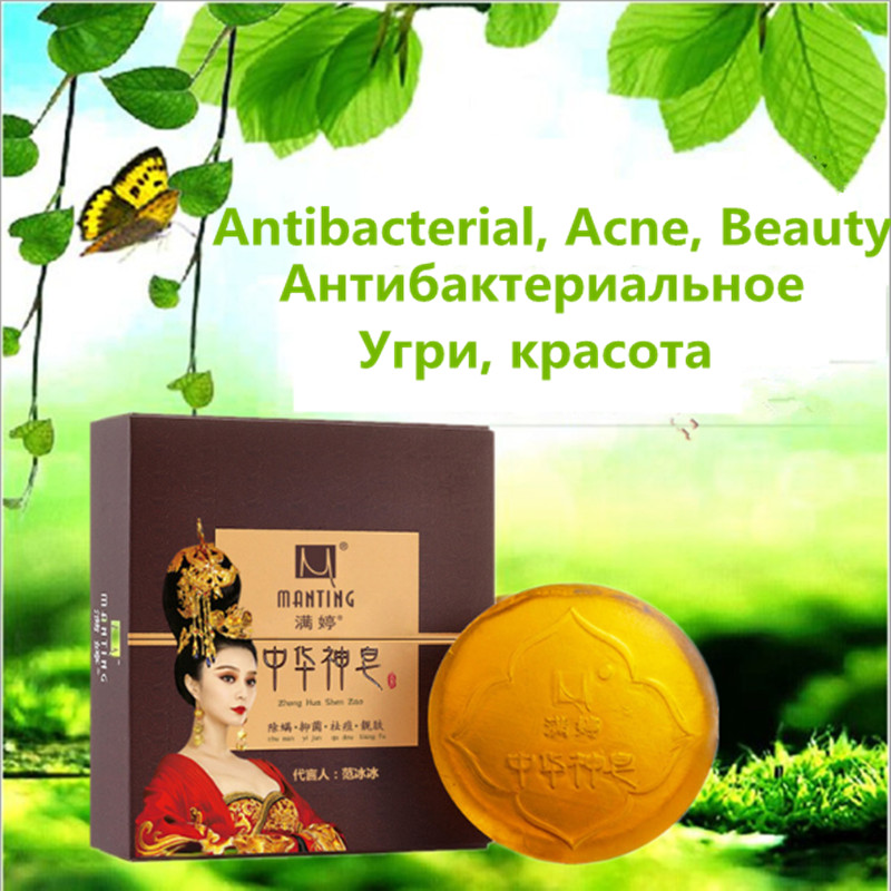 God Soap!Clean Acne mites Julep Oil Control Cleansing Moisturizing Beauty Natural Soap For Wash Bath Shampoo(China (Mainland))