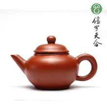Xinyu Tianhe H0824 teapot manufacturers wholesale level 250 ml gift tea store mixed batch