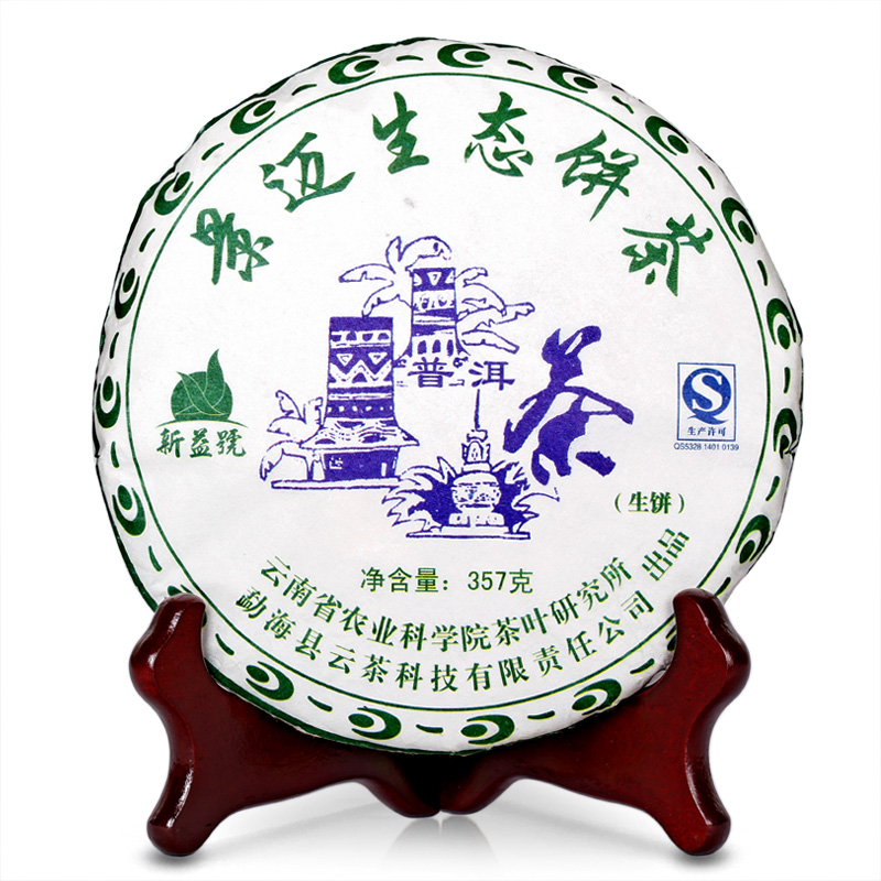 Puerh tea vintage Puerh tea health 357g China cake tea the Chinese yunnan puer cha to lose weight products<br><br>Aliexpress