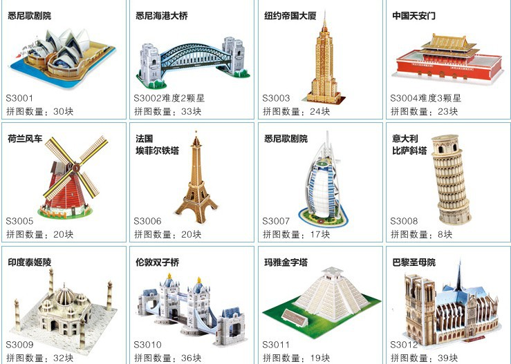 Free shipping 16 type can choose 3d jigsaw puzzle world for Main architectural styles