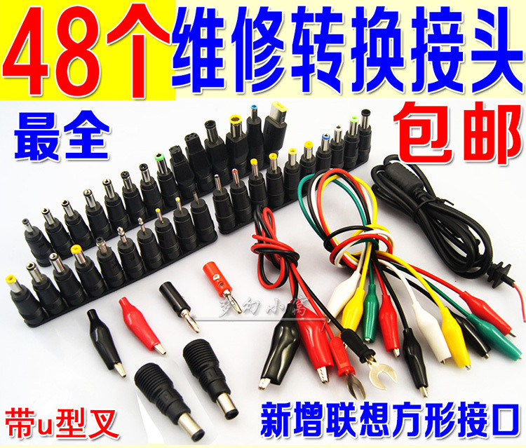 48 in 1 Universal Laptop AC DC Jack Power Supply Adapter Connector Plug for HP IBM Dell Apple Lenovo Acer Toshiba Notebook Cable(China (Mainland))