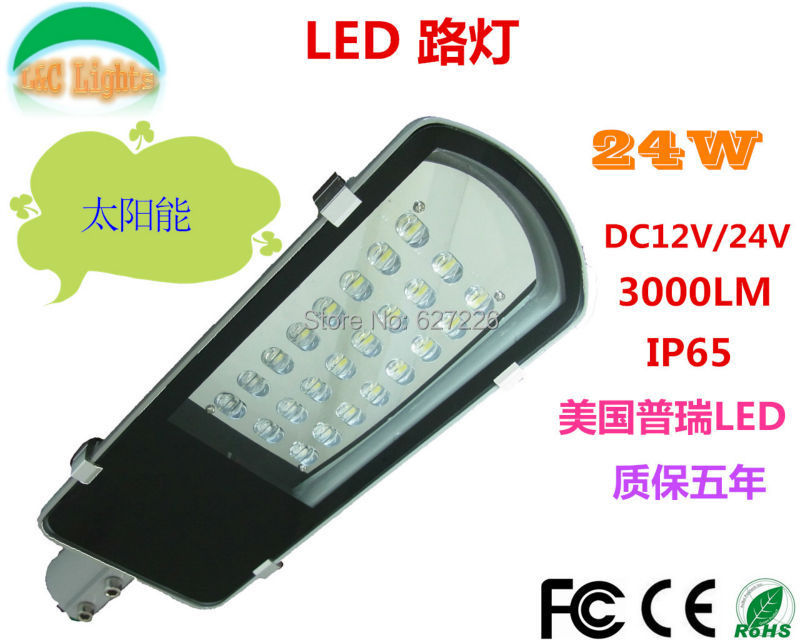 Free Shipping DC12V/24V 24W LED Street Lights.Outdoor IP65 Garden Lights,Warranty 3 years, LED Solar Street Light(China (Mainland))