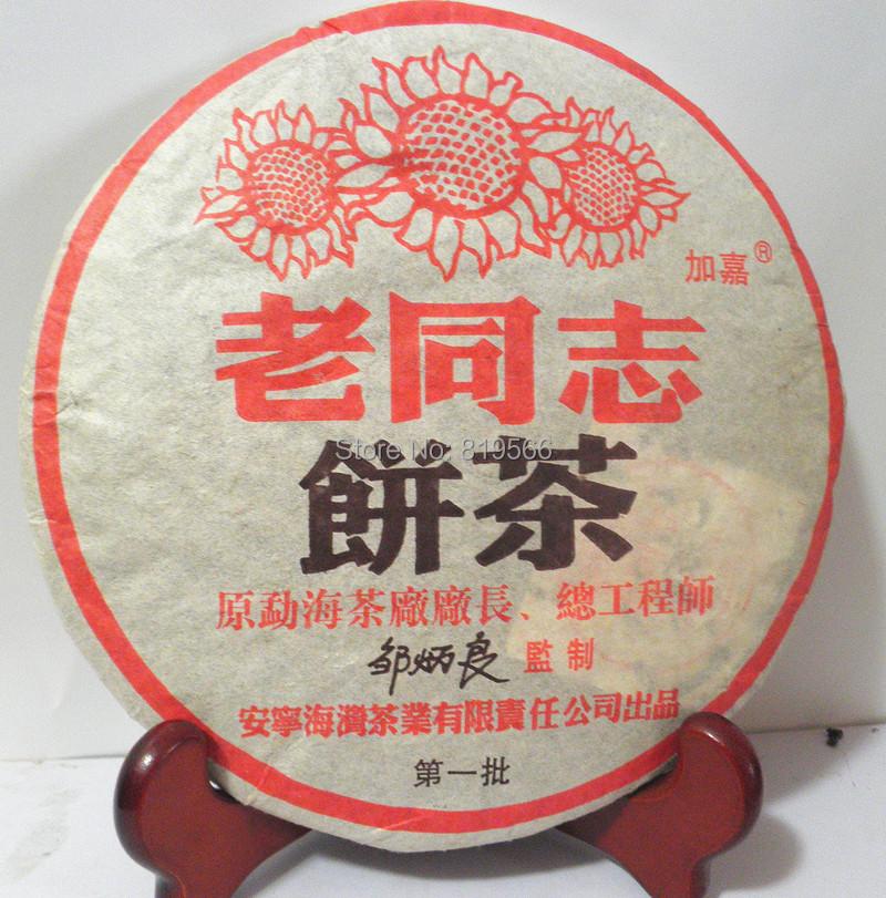 perfume 2004yr menghai ripe cake puer tea old comrades 357g Chinese shu pu erh yunnan puerh