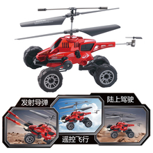 Children ruggedness remote control aircraft fired missiles rechargeable moving Multifunctional toys helicopter model aircraft
