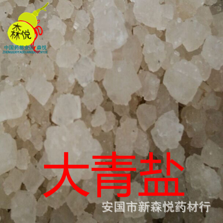 Chinese green salt salt delivery process all kinds of powder fineness halitum wholesale uncommon<br><br>Aliexpress