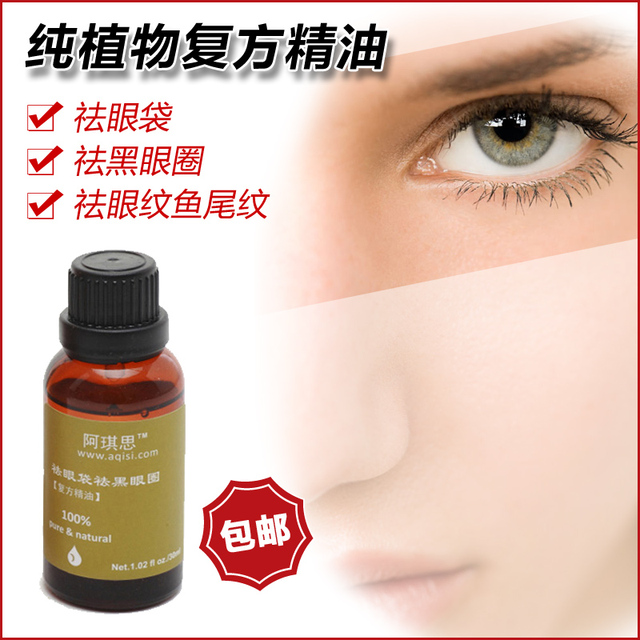 Special effects remove bags under the eyes dark circles 's eye fish tail male women's essential oil eye cream
