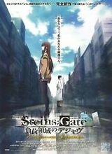 Free shipping Steins Gate The Movie Japan Classic anime Art Silk Wall huge Poster 24×33″ SG34