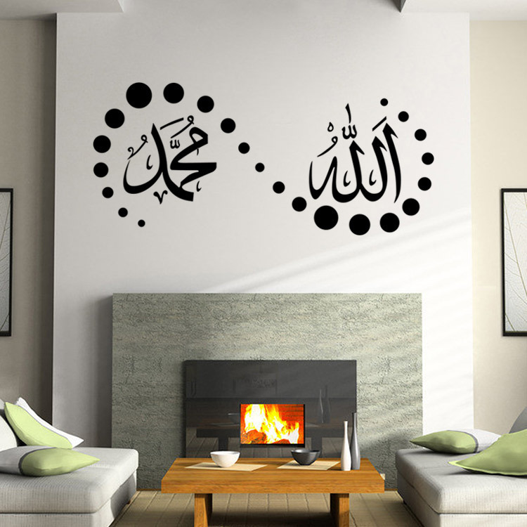 Free Shipping Islamic Muslim Words Decals Home Stickers Murals Vinyl Applique Wall Decor Arabic