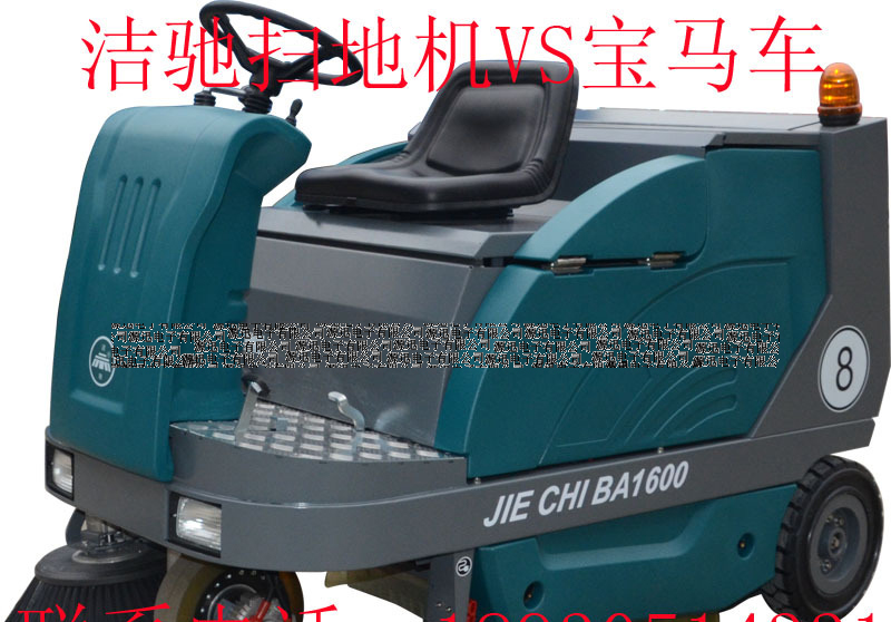 Shanghai driving BA1600 Sweeper sweeping machine automatic floor cleaning machine Suzhou Sweeper(China (Mainland))