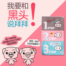 1PC NEW 1pcs Holika Holika Pig Nose Clear Black Head 3 Step Kit Whitening Beauty Cleaning