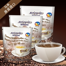 Malaysia white coffee traditional triad South long instant coffee 600 g free shipping