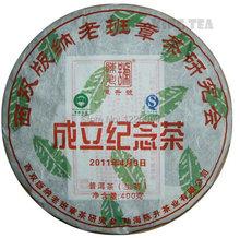 2011 ChenSheng Memorial Cake LaoBanZhang Sheng 400g Shou Cooked 400g 800g YunNan MengHai Organic Puer Tea