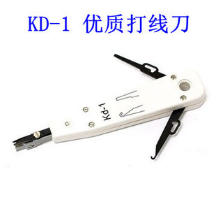 Free shipping!kd-1 fight card line knife pliers knife pressure line network / telephone / telecom wire stripping knife block kni(China (Mainland))