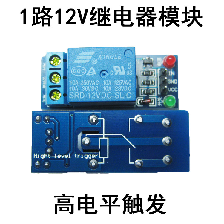 The 12 v 1 road high level trigger relay board normal manufacturer to a large number of spot Interface module extension Brazil(China (Mainland))