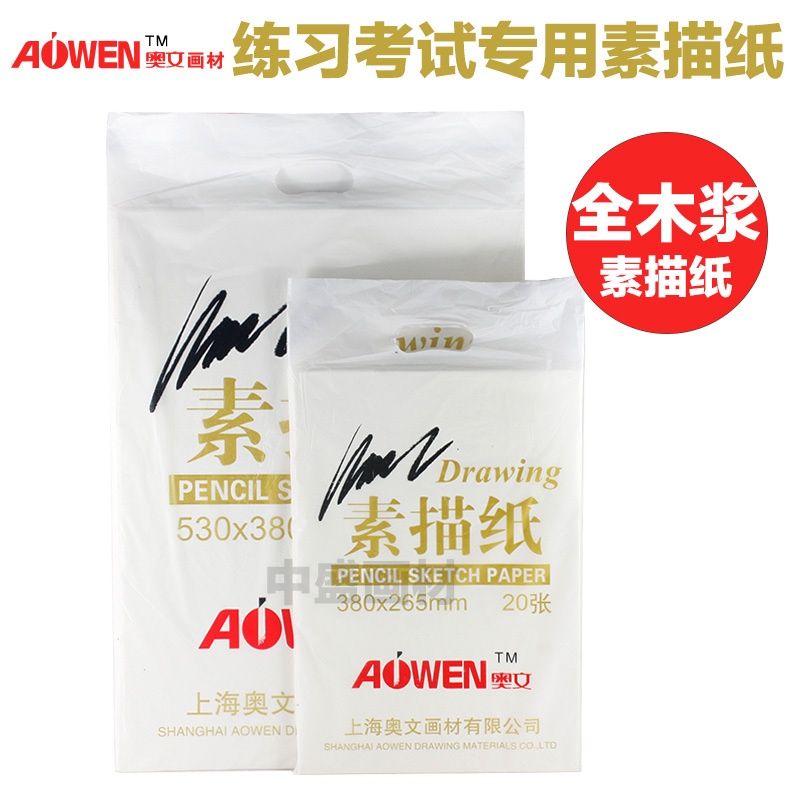 160gsm 8K Natural drawing paper 380mm*265mm acid-free sketch paper drawing paper, 20pieces in a bag, High quality.<br><br>Aliexpress