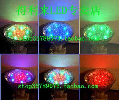 Led lighting pin mr16-18 beads colorful(China (Mainland))