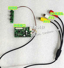 5 inch high-definition LCD driver board / two AV driver board Kit / monitor / Satellite / reverse
