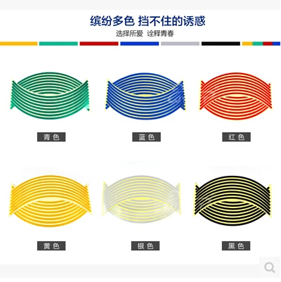 """16'17'18"""" Car Motorcycle Styling Wheel Hub Rim Stripe Reflective Decal Stickers For Dodge Journey JUVC/Charger/DURANGO/CBLIBER(China (Mainland))"""