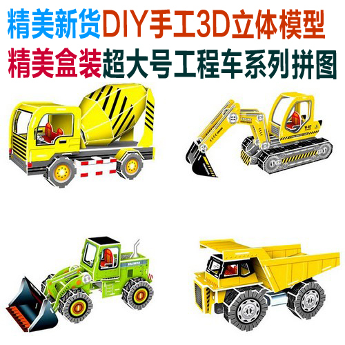 Exquisite boxed Large engineering car series 3d three-dimensional jigsaw puzzle diy handmade three-dimensional 4 model(China (Mainland))