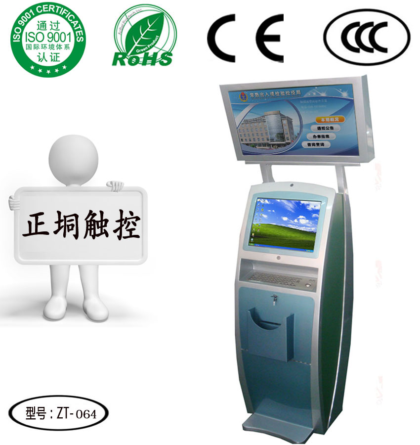 Similar ATM touchscreen info check/ self-service payment system(China (Mainland))