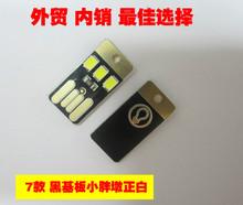 5PCS/LOT Mobile Power Supply USB Lamp Black LED Bulb Keychain Pocket Card LED Light(China (Mainland))
