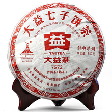 Freeshipping Pu er tea 101 dayi 7572 seven cake tea cooked tea 2010YR