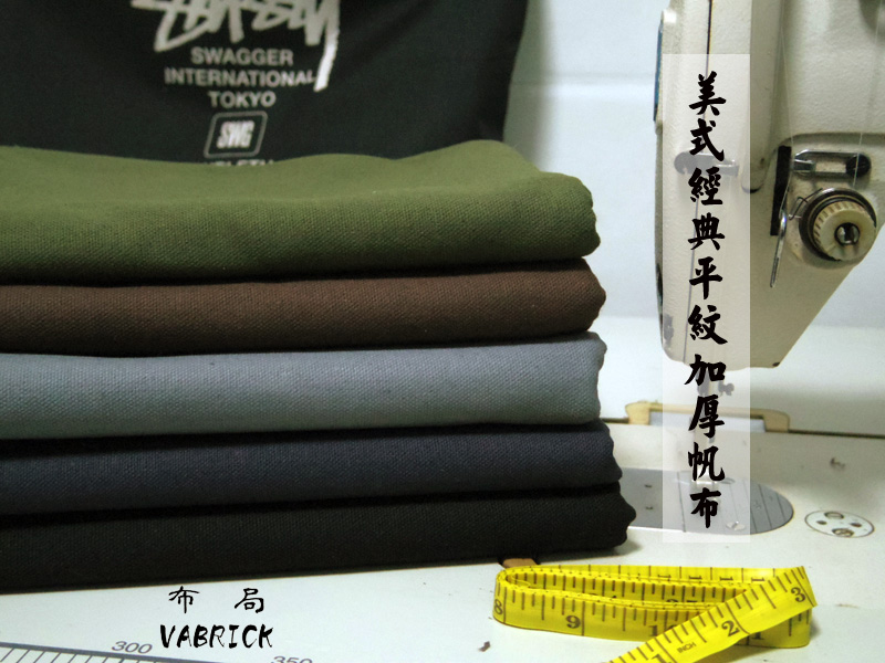 Amekaji classic high quality solid 100% cotton canvas fabric for patchwork by meter(China (Mainland))