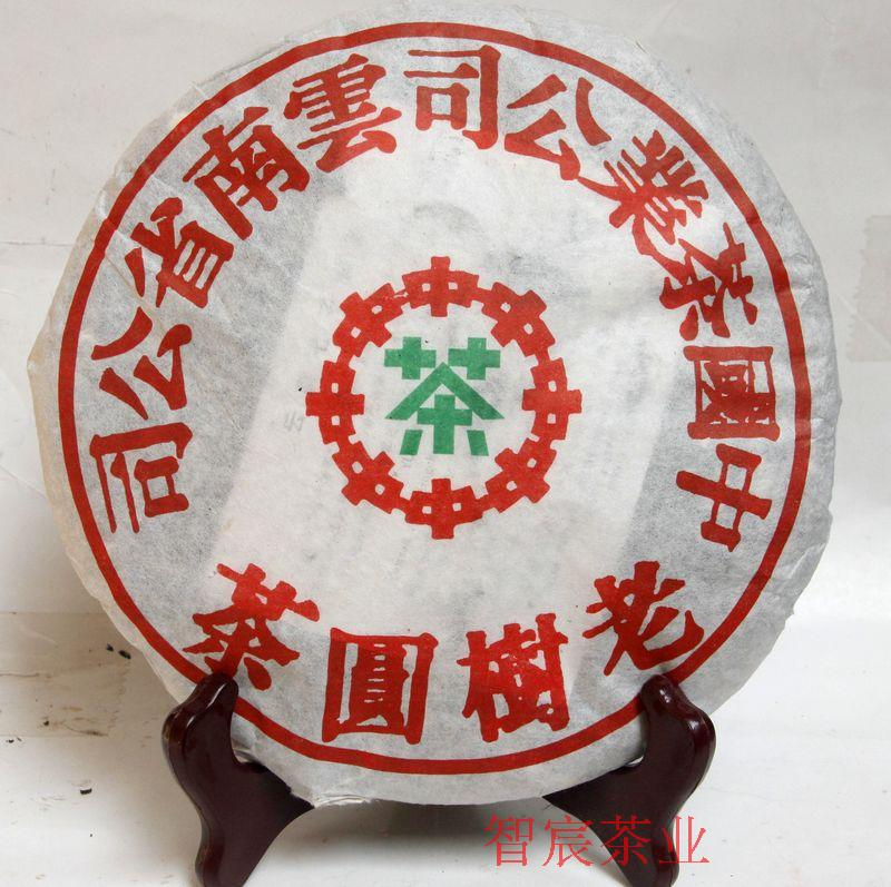 puer 357g puerh tea Chinese tea Raw Pu erh Shen Pu er Free shipping
