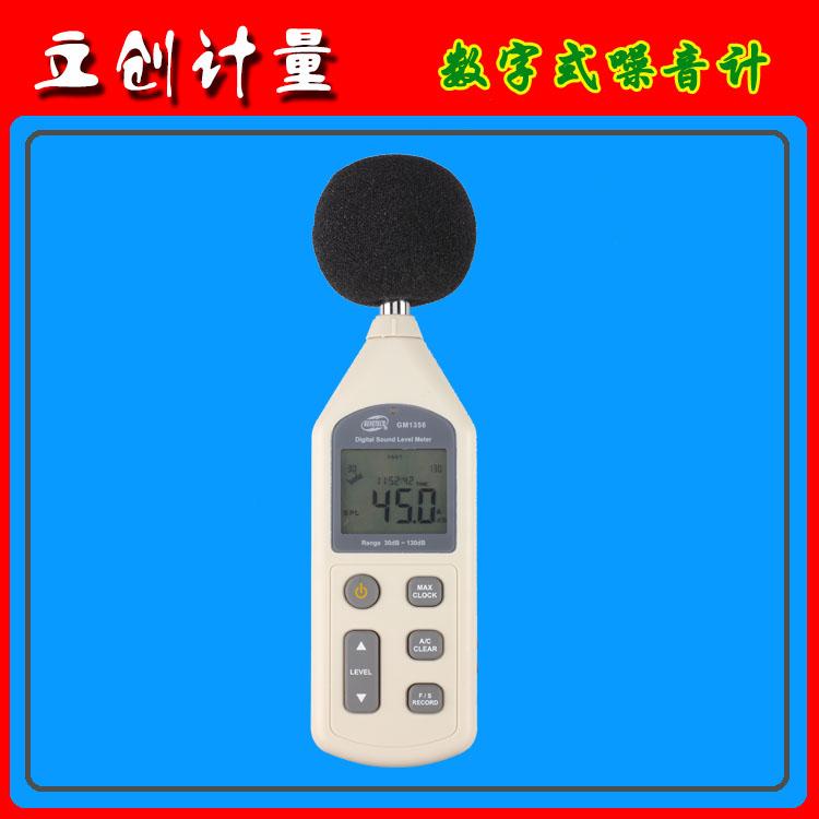 Шумомер портативный програмное обеспечение USB передавать цифровой шумомер децибел метр GM1356