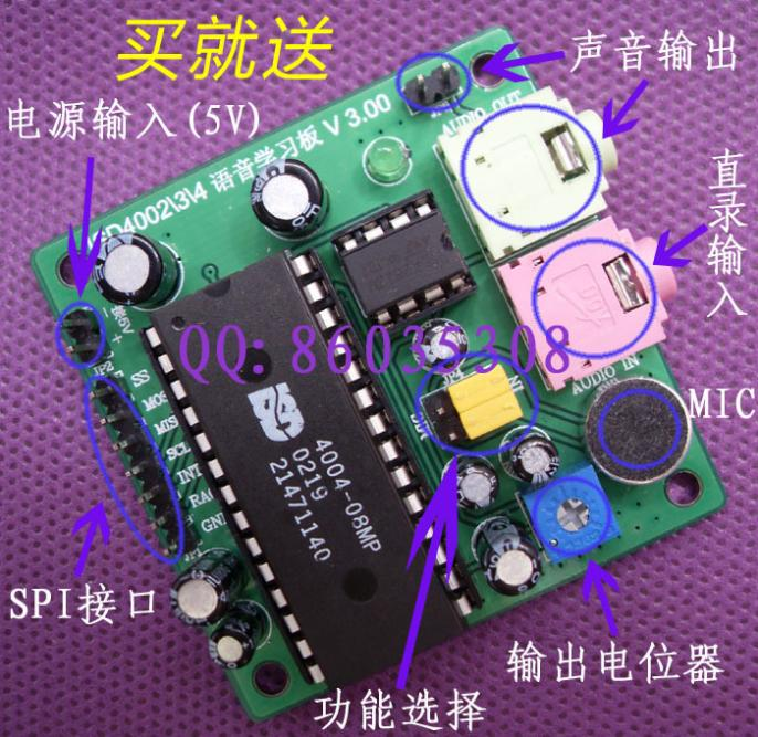 ISD4004 voice module voice recording module learning board learning board voice chip voice recording(China (Mainland))