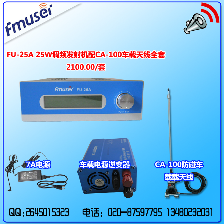FU-25A 25W FM FM Broadcast Transmitter CA-100 car with a full set of transmitting antenna B01(China (Mainland))