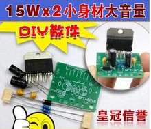 1set TDA7297 amplifier board spare parts dc 12v grade 2.0 dual audio encoding 15w electronic diy kit(China (Mainland))