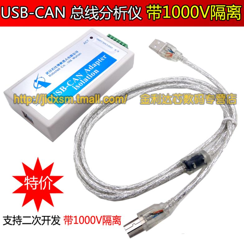 usb to can bus analyzer to debug adapter converter supports secondary development with 1000V isolation(China (Mainland))