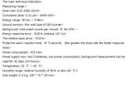 Денситометр Vetus sw83a/ii /gamma rays SW83A-II