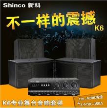 K6 power home kit conference sound professional KTV karaoke OK Speaker dragged four(China (Mainland))