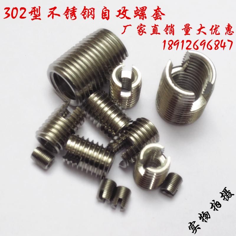 Type 302 stainless steel self-tapping braces / jacket M2 / M2.5 / M3 / M4 / M5 / M6 / M8 / M10 / M12 / M16(China (Mainland))