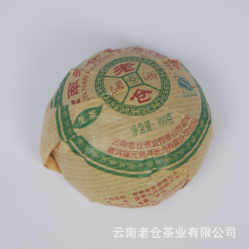 [ 100g ] an old warehouse born Da Puer tea, black tea wholesale<br><br>Aliexpress