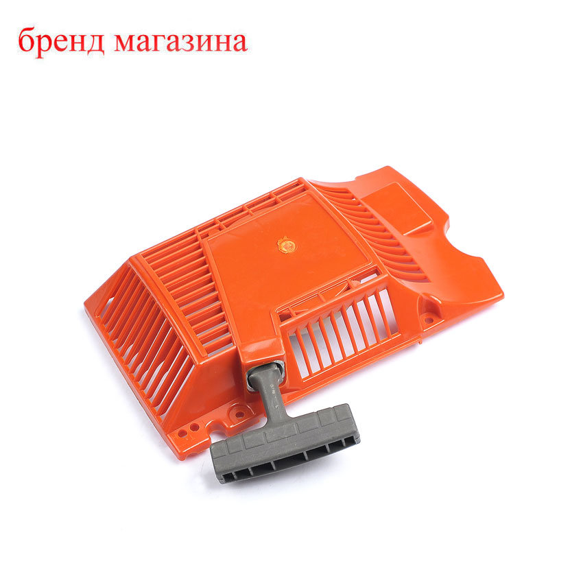 NEW Pull RECOIL Starter For Husky Husqvarna 61 268 272 Engine Motor Chainsaw #503 61 55-7(China (Mainland))