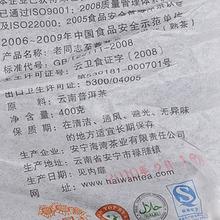 GRANDNESS ZHI ZUN MING PIN 400g 2010 yr Premium Yunnan Anning Haiwan Lao Tong Zhi
