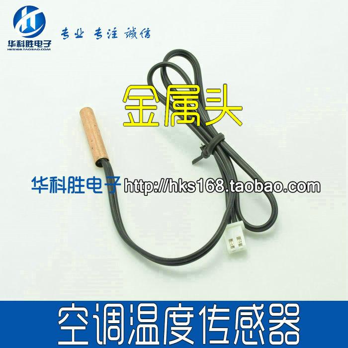 Air conditioner temperature sensor air conditioning heat pipe temperature probe 15K metal head 20pcs/lot Sell like hot cakes(China (Mainland))
