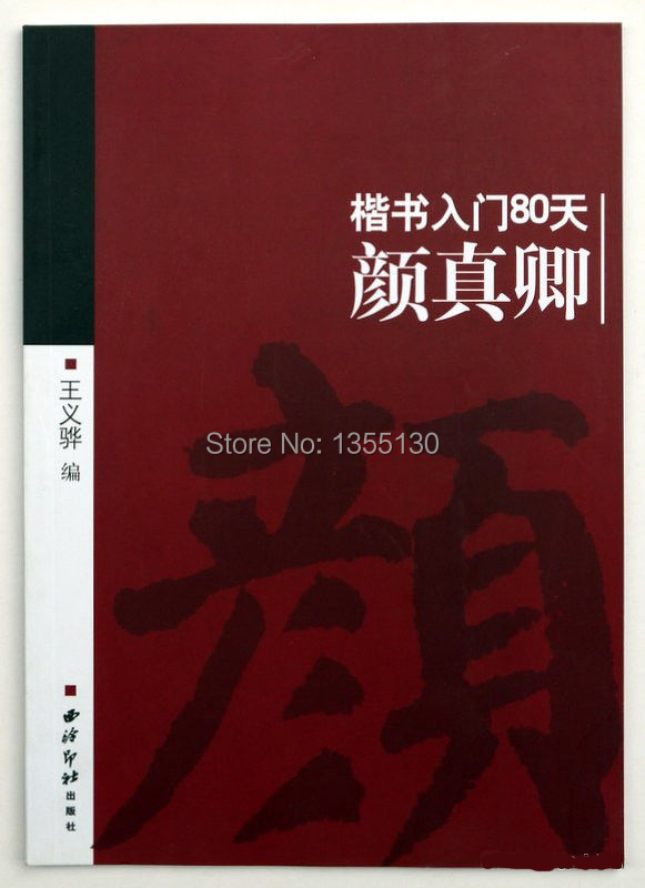Best book/program/video to learn about Chinese calligraphy ...
