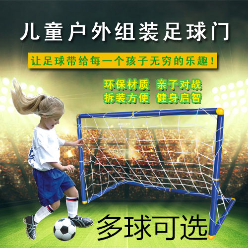 1pcs children's outdoor Portable football goal Child football door screen frame sports football door KIDS SOCCER KIT(China (Mainland))